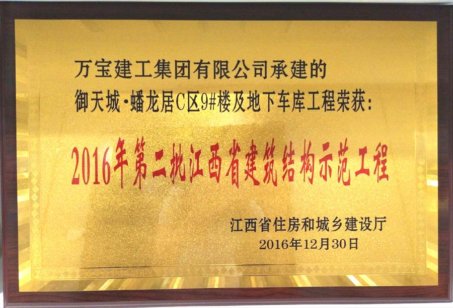 The second batch of Jiangxi Provincial Building Structure Demonstration Project Award in 2016